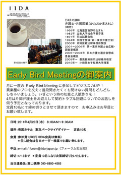 Early Bird Meeting の御案内